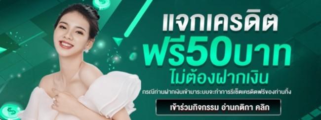 Lotto432-สมัครรับฟรีเครดิต 50 บาท